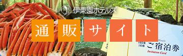 伊東園ホテルズ 通販サイト