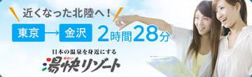 近くなった北陸へ!東京→金沢 2時間28分 日本の温泉を身近にする 湯快リゾート