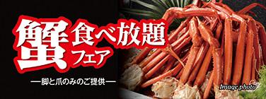 蟹 食べ放題フェア