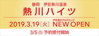 NEW OPEN 伊豆熱川温泉 熱川ハイツ