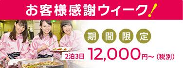 お客様感謝ウィーク!期間限定2泊3日12,000円(税別)