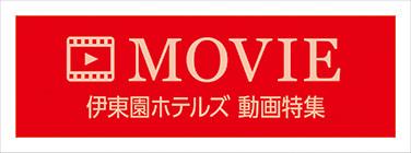 伊東園ホテルズ 動画特集
