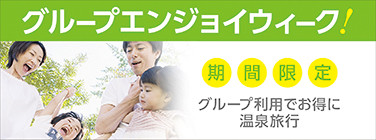 グループエンジョイウィーク!期間限定22,000円(税別)