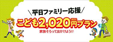 【平日ファミリー応援】こども2020円プラン!