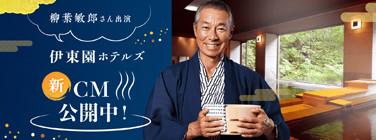 柳葉敏郎さん出演 伊東園ホテルズ新CM公開
