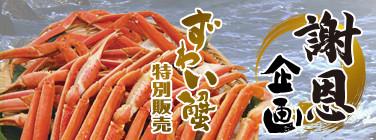 蟹特別販売