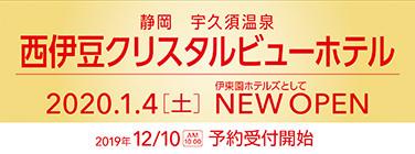 NEW OPEN 宇久須温泉 西伊豆クリスタルビューホテル