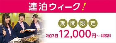 『お客様感謝ウィーク』改め『連泊ウィーク』!期間限定2泊3日12,000円(税別)