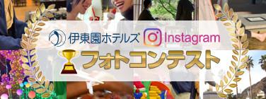 「伊東園ホテルズの思い出」Instagramフォトコンテスト