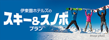 スキー&スノボ 特集ページ