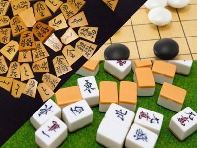 囲碁・将棋・麻雀