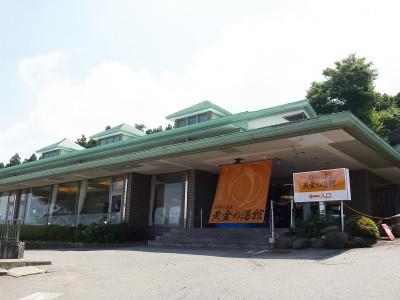 黄金の湯館(日帰り温泉・ホテル併設)