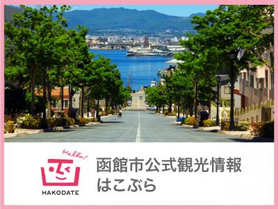 函館市公式観光情報はこぶら