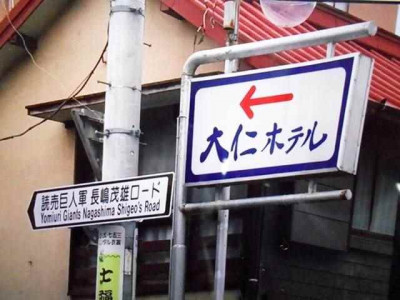 長嶋茂雄ロード