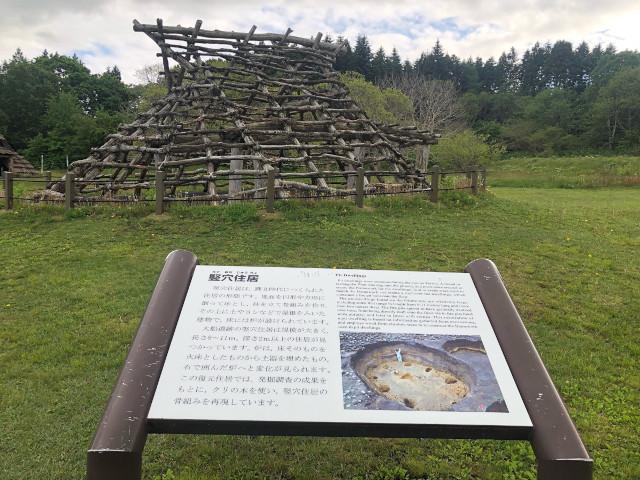 大船遺跡の「竪穴居住」