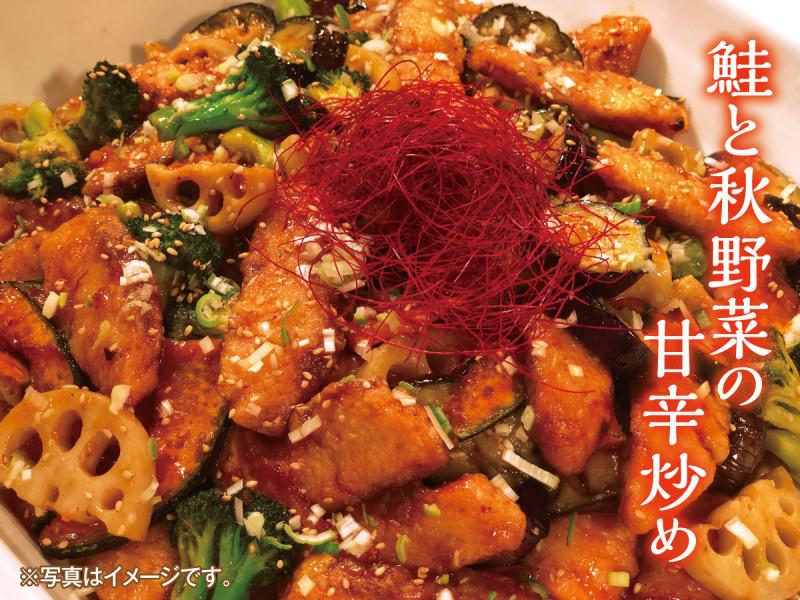 鮭と秋野菜の甘辛炒め