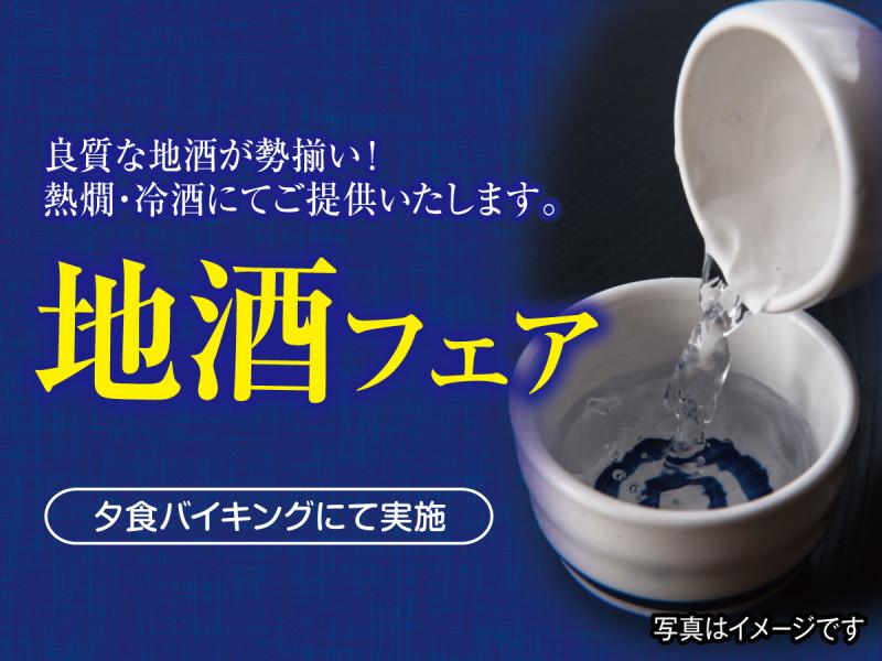 新潟の地酒フェアを同時開催中!