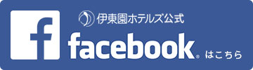 伊東園ホテルズ公式 facebookはこちら