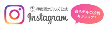 伊東園ホテルズ公式 Instagramはこちら