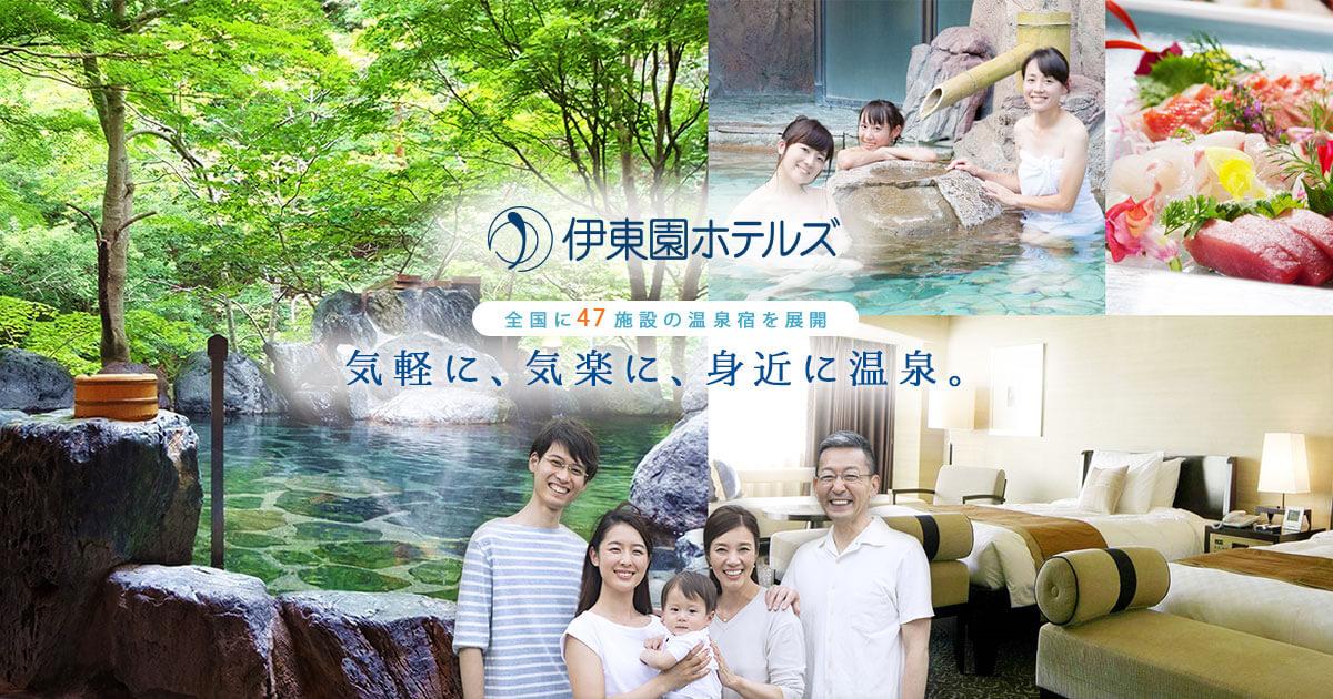 鬼怒川ロイヤルホテル【公式サイト】鬼怒川温泉旅行 - 伊東園ホテルズ